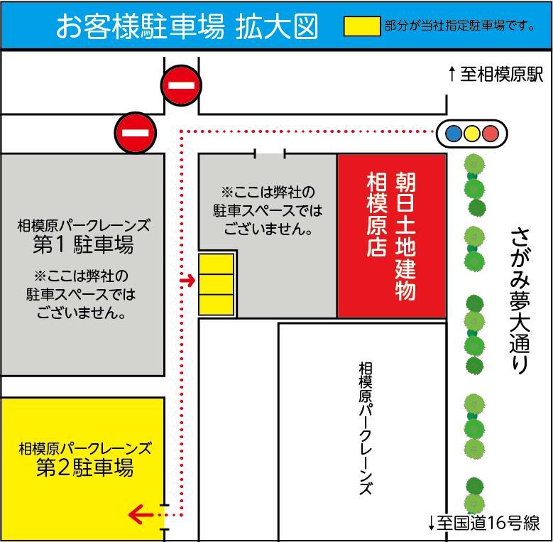 朝日土地建物 相模原支店 提携駐車場